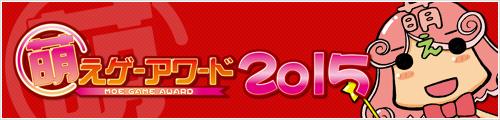 萌えゲーアワード2015