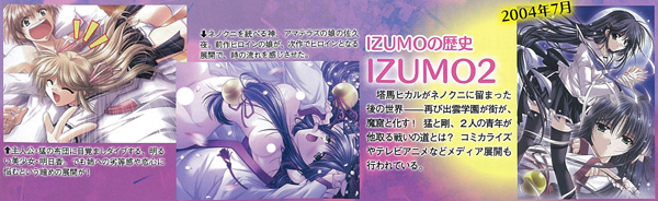 IZUMO歴史