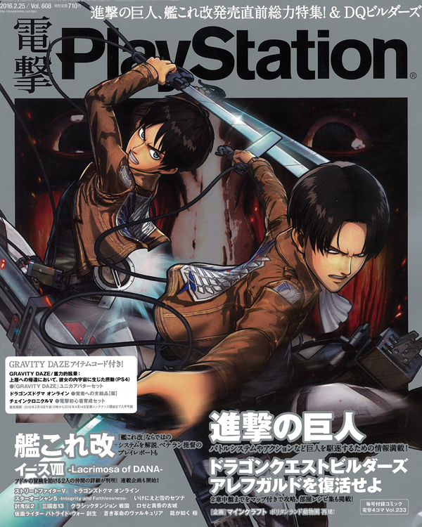 電撃Playstation_Vol608