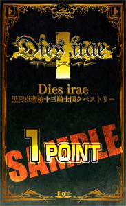 「Dies irae」聖槍十三騎士団タペストリー応募券