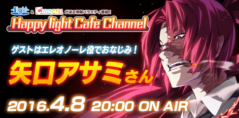 Happy light Cafe Channel