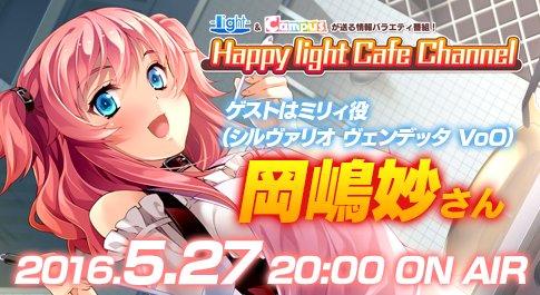 Happy light Cafe第10回「萌えゲーアワード2015受賞記念スペシャル」