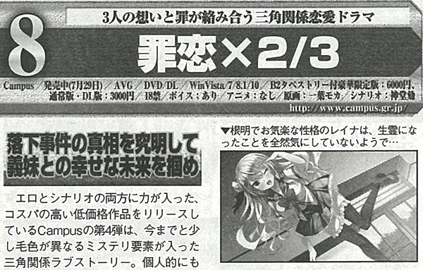 罪恋×2/3レビュー