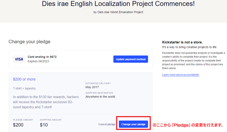 「Dies irae」世界流出プロジェクト アドオン申込み4