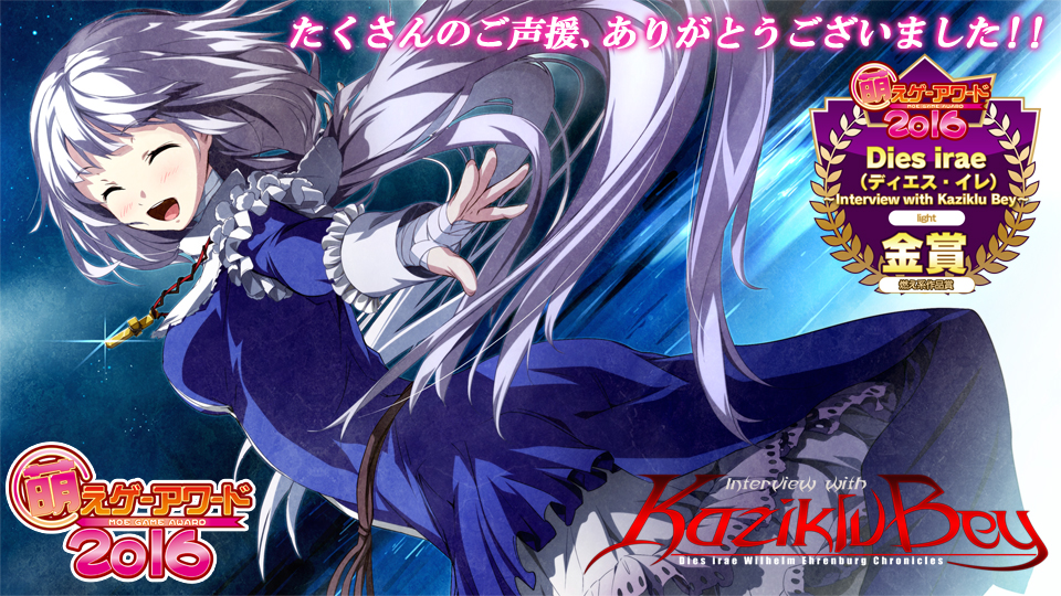 Dies irae ~Interview with Kaziklu Bey~