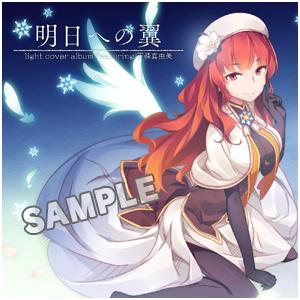 light cover album featuring 五條真由美