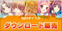 『light×DMMダウンロード販売タイトル』