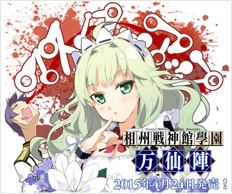 『相州戦神館學園 万仙陣』公式サイト公開!