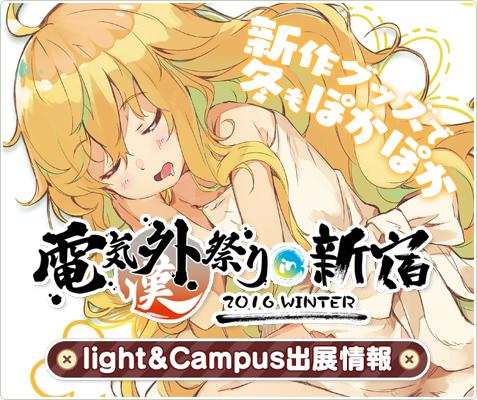 電気外祭り 2016 WINTER in 新宿 light&Campus出展情報