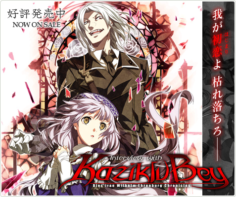 Dies irae ~Interview with Kaziklu Bey~へ