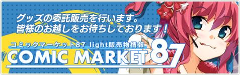 コミックマーケット87 light販売物情報