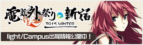 電気外祭り 2015 WINTER in 新宿 light&Campus出展情報