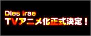Dies iraeTVアニメ化正式決定!