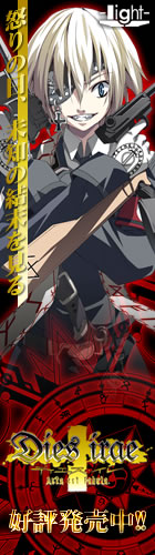"""Dies irae~Acta est Fabula~応援中!"
