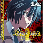 http://www.light.gr.jp/light/products/diesirae/campaign/banner/150_01.jpg