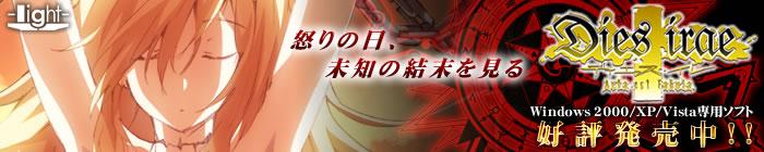 """""""Dies irae〜Acta est Fabula〜応援中!"""