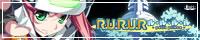 『R.U.R.U.R このこのために、せめてきれいな星空を』を応援しています!