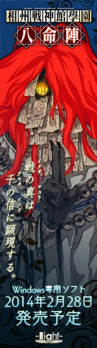 相州戦神館學園 八命陣 応援中!