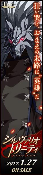 『シルヴァリオ トリニティ』応援中!